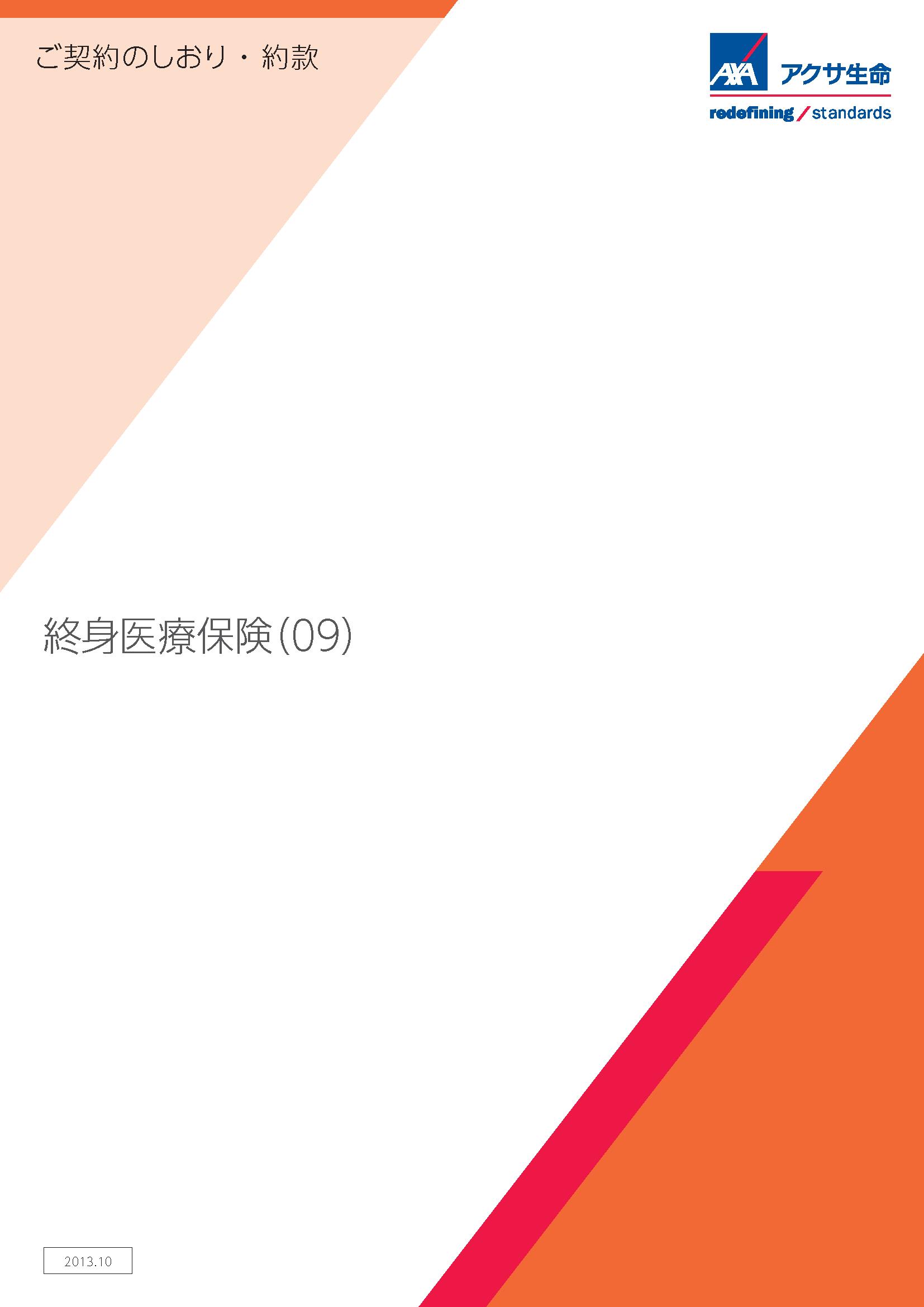 終身医療保険(09)